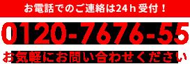 電話番号:0120-7676-55