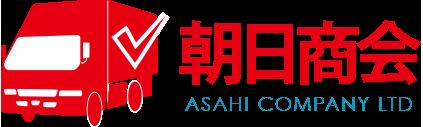 株式会社 朝日商会 Asahi Company,LTD
